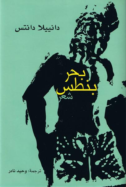 Pontus (arabisch). Daniela Danz – Buchcover